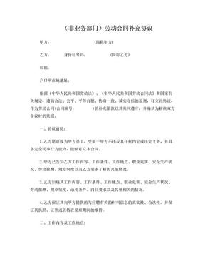 劳动合同补充协议业务部门0006