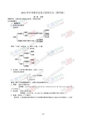 2012年中考数学总复习资料大全(精华版)