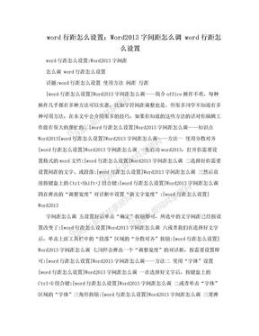word行距怎么设置:Word2013字间距怎么调 word行距怎么设置