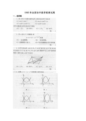 1985年全国初中数学联赛试题及解答