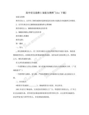 高中语文选修5家庭女教师~[doc下载]