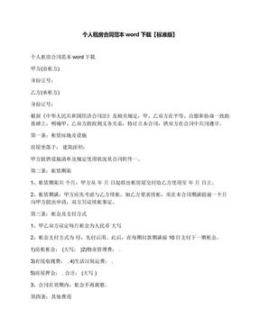 个人租房合同范本word下载【标准版】