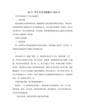 电子厂学生社会实践报告3000字