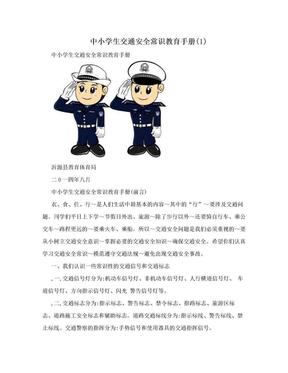 中小学生交通安全常识教育手册(1)