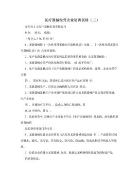 医疗器械经营企业培训资料(三)