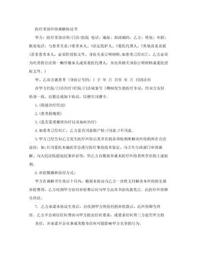 医疗美容纠纷调解协议书 原创