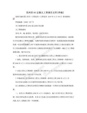 贵州省04定额人工费调差文件[终稿]