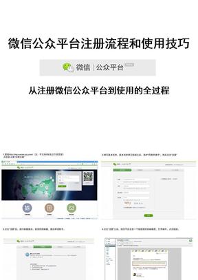 微信公众平台注册流程和使用技巧