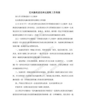 党风廉政建设和反腐败工作简报