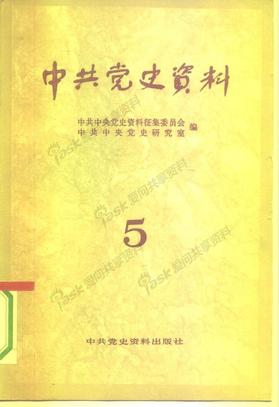 中共党史资料 第05辑