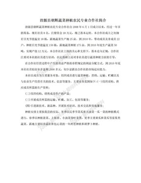 湟源县朝辉蔬菜种植农民专业合作社简介