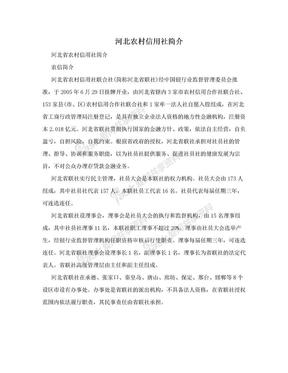 河北农村信用社简介