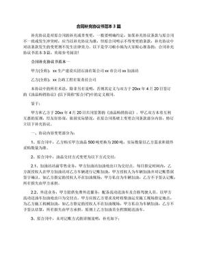 合同补充协议书范本3篇