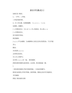 拼音书写格式[1]