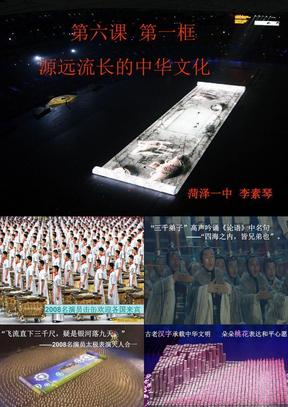 6-111源远流长的中华文化