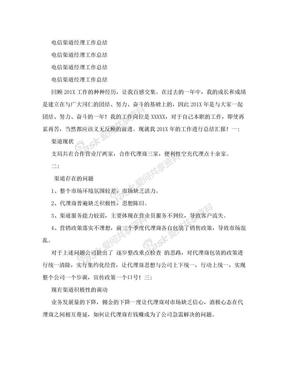 电信渠道经理工作总结(范本)
