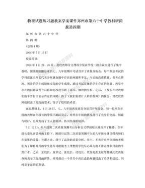 物理试题练习题教案学案课件郑州市第六十中学教科研简报第四期