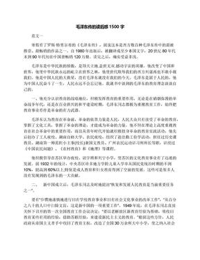 毛泽东传的读后感1500字