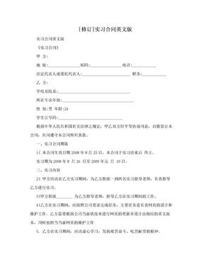 [修订]实习合同英文版