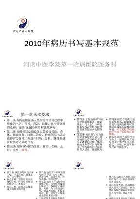 2010年病历书写基本规范