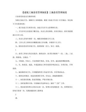 【建筑工地食堂管理制度】工地食堂管理制度