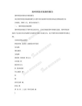 郑州科技市场调查报告