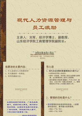 现代人力资源管理与员工激励(PPT 148)