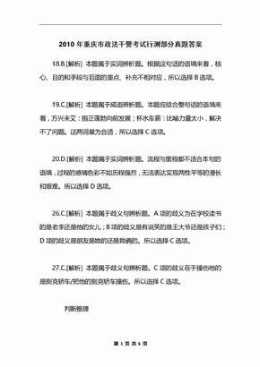 2010年重庆市政法干警考试行测部分真题答案