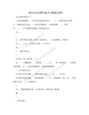 高中古诗文默写练习《精选文档》