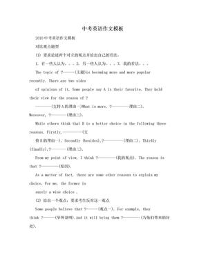 中考英语作文模板