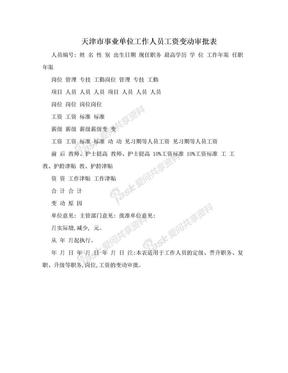 天津市事业单位工作人员工资变动审批表