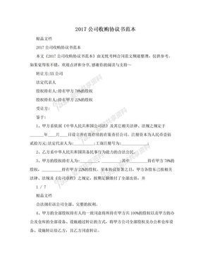 2017公司收购协议书范本