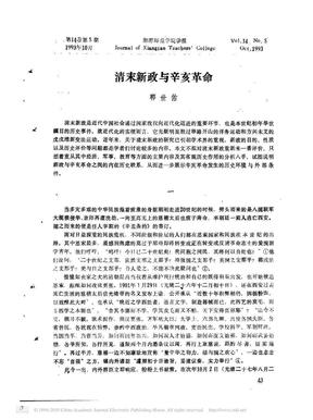 清末新政与辛亥革命