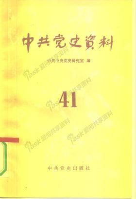 中共党史资料 第41辑