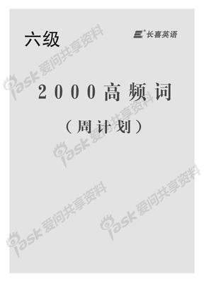 六级2000高频词