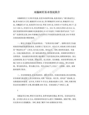 双榆树村基本情况简介