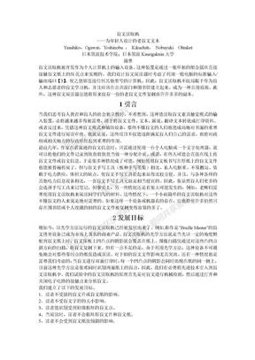 盲文读取器翻译