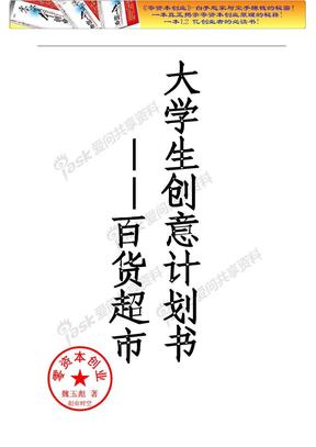 (新1)大学生创业计划书.doc