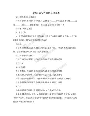 2016劳务外包协议书范本