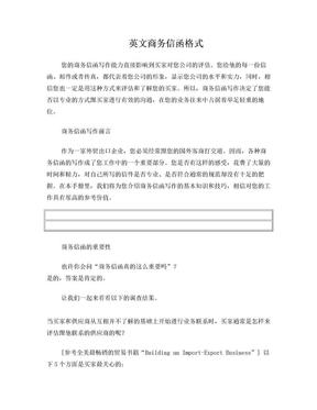 英文商务信函格式