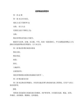 北京物业合同范本