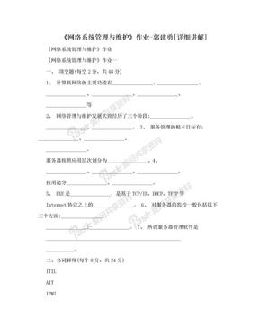 《网络系统管理与维护》作业-郭建勇[详细讲解]