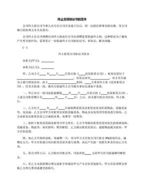 终止合同协议书的范本