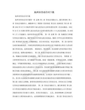 杭州市劳动合同下载