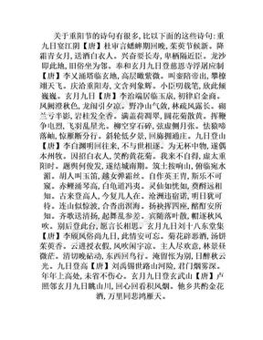 重阳节手抄报资料-关于重阳节的诗句