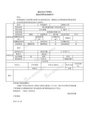 威远县房产管理局商品房预售备案通知书
