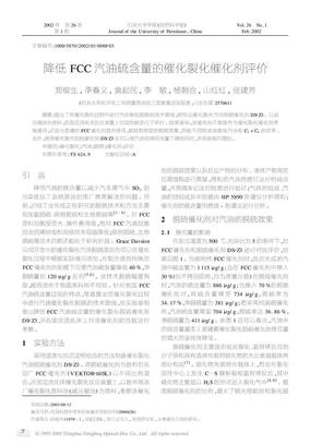 降低FCC汽油硫含量的催化裂化催化剂评价