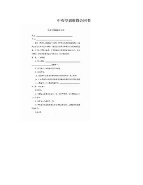 中央空调维修合同书