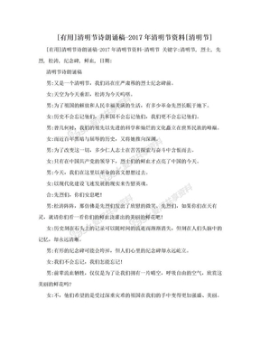 [有用]清明节诗朗诵稿-2017年清明节资料[清明节]