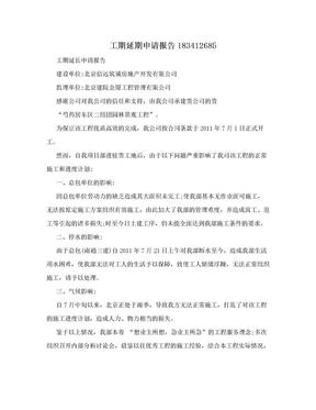 工期延期申请报告183412685